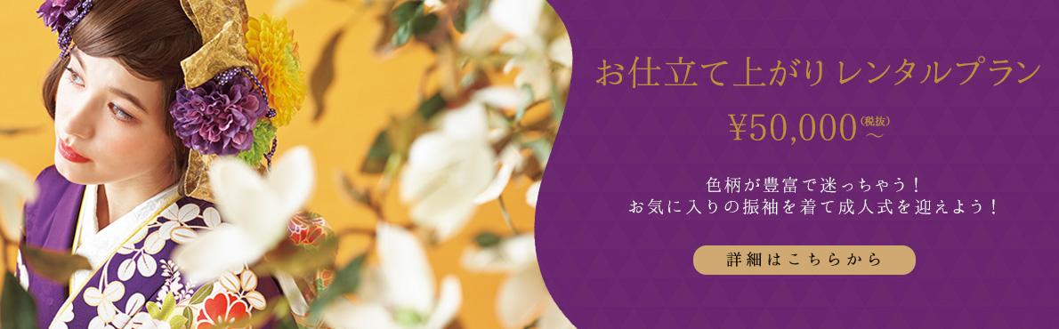 お仕立て上がりレンタルプラン税抜き5万円から。色柄が豊富で迷っちゃう!お気に入りの振袖を着て成人式を迎えよう!