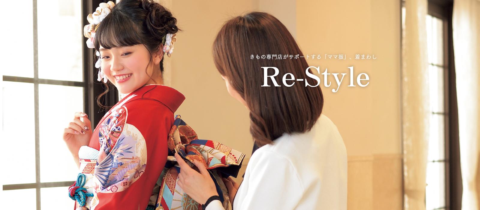 きもの専門店がサポートする「ママ振」、着まわし Re-Style