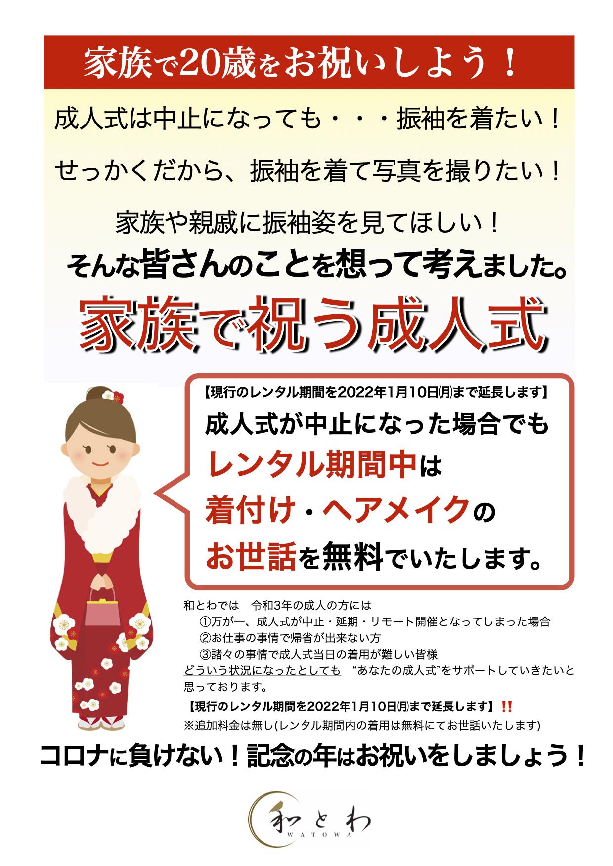 レンタル期間延長・ペラ・1