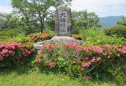 大槌城跡石碑
